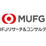 三菱UFJリサーチ&コンサルティング(MURC)とは?年収・プロジェクト事例を紹介
